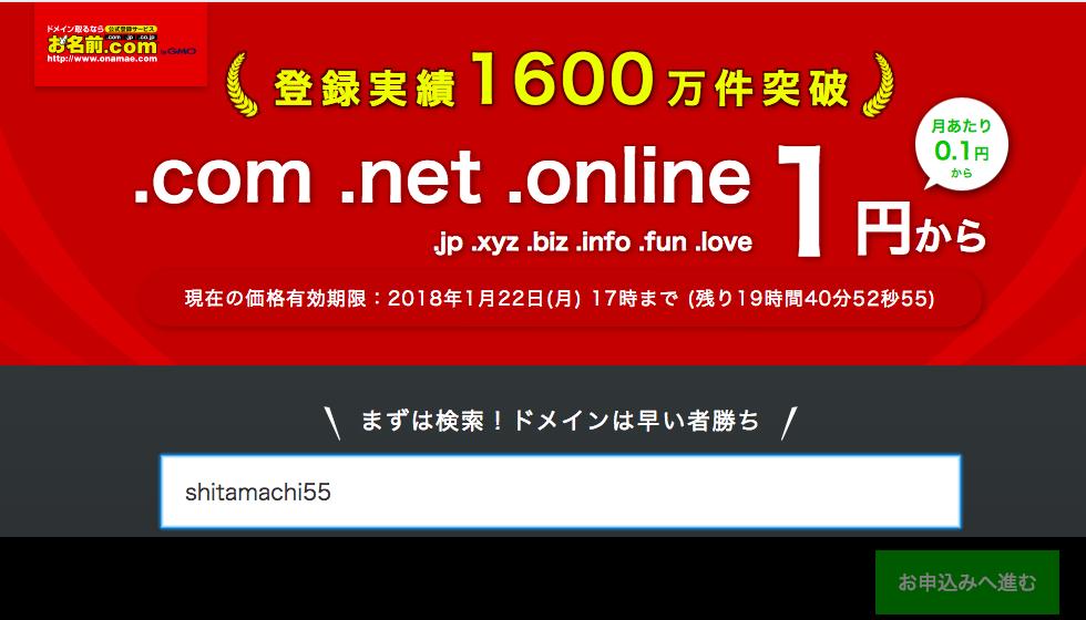 f:id:shitamachi-dog:20180121212212p:plain