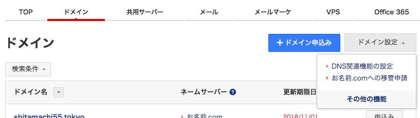 f:id:shitamachi-dog:20180121224419p:plain