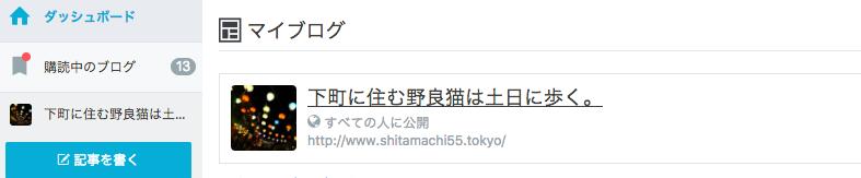 f:id:shitamachi-dog:20180121233507p:plain