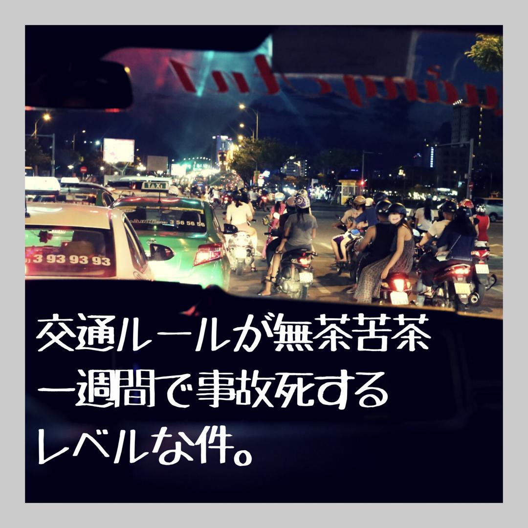交通ルールが滅茶苦茶、一週間で事故死するレベルな件。
