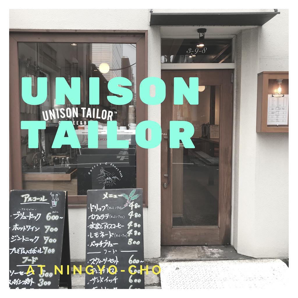 人形町 カフェ UNISON TAYLOR