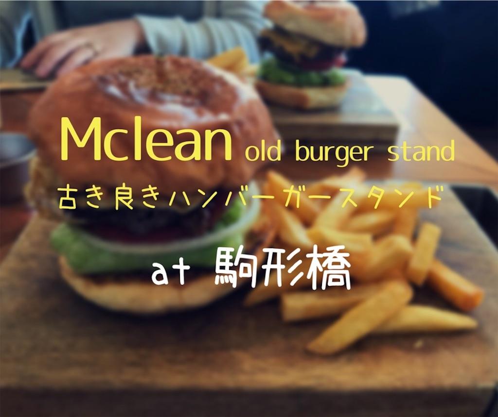 f:id:shitamachi-dog:20180505164915j:image