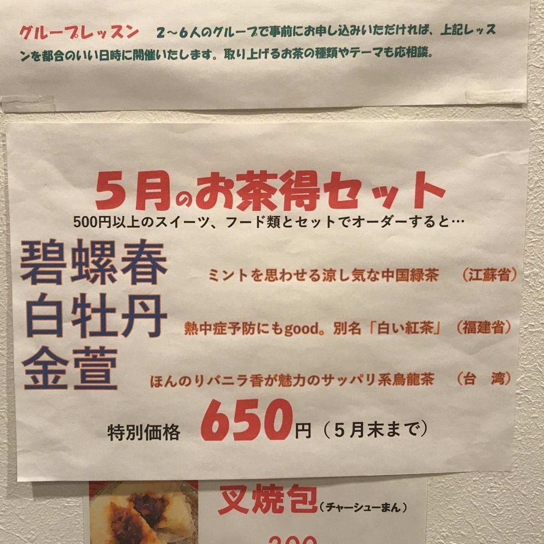 f:id:shitamachi-dog:20180509222258j:plain