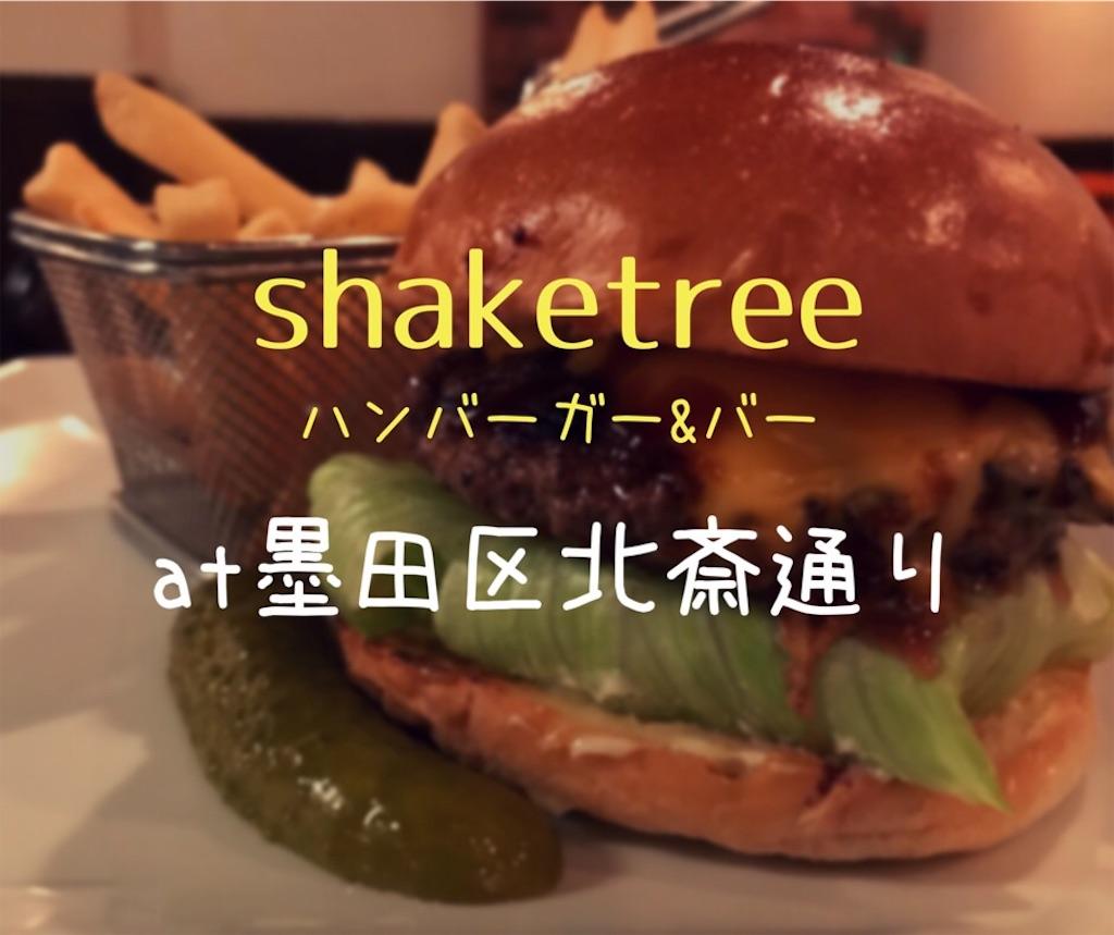 f:id:shitamachi-dog:20180514090118j:image