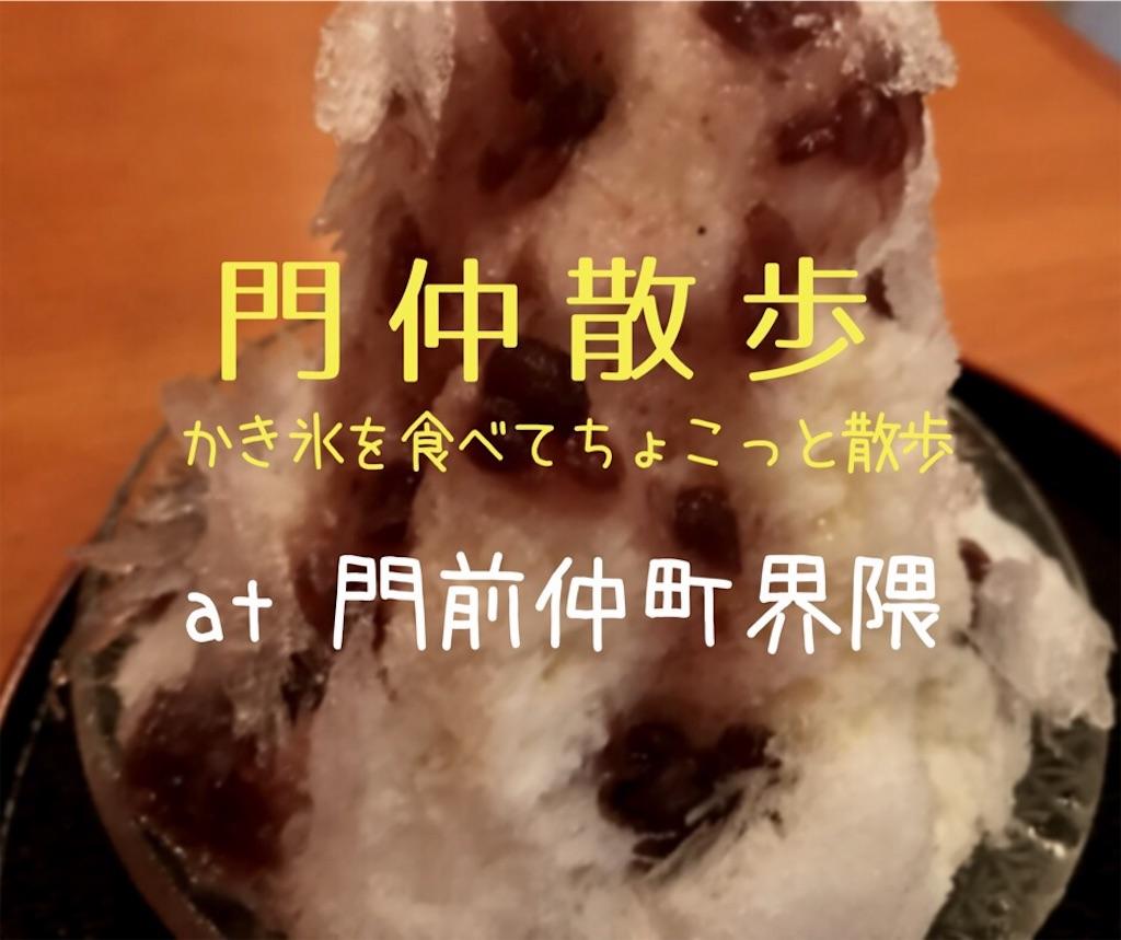 f:id:shitamachi-dog:20180610222328j:image