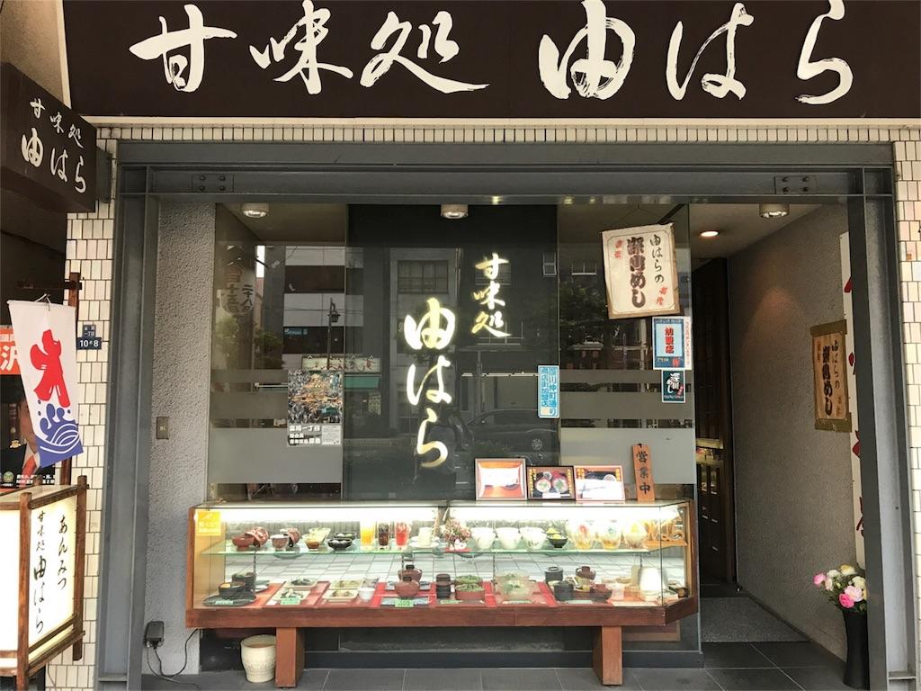 f:id:shitamachi-dog:20180610222850j:image