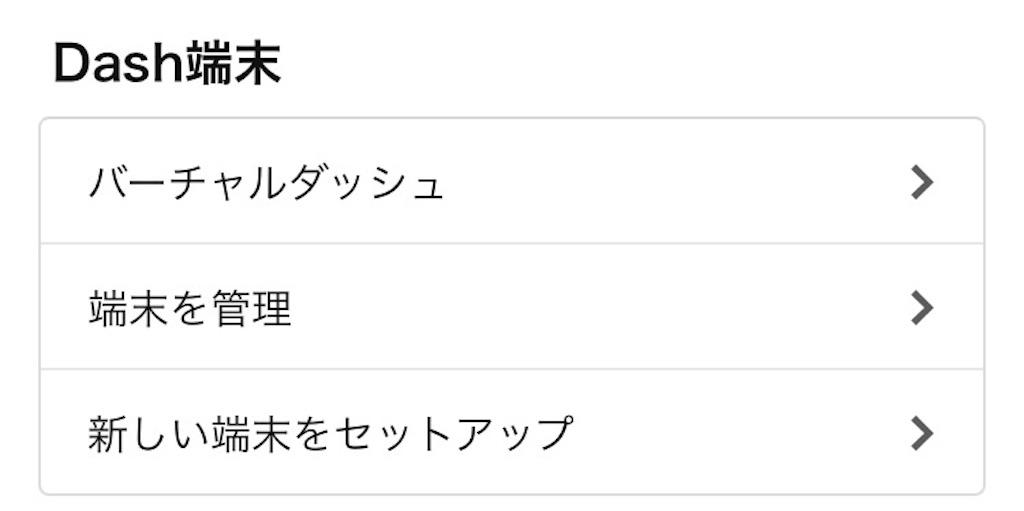 f:id:shitamachi-dog:20180902235309j:image