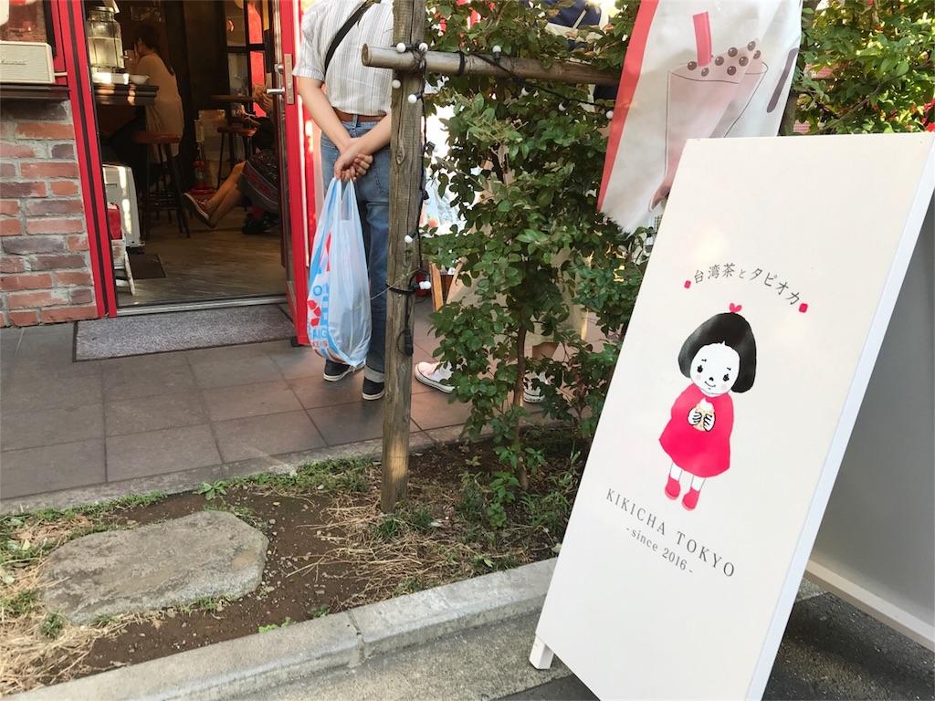 f:id:shitamachi-dog:20180908165416j:image