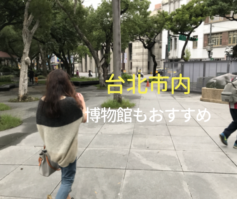 台北は博物館もおすすめ