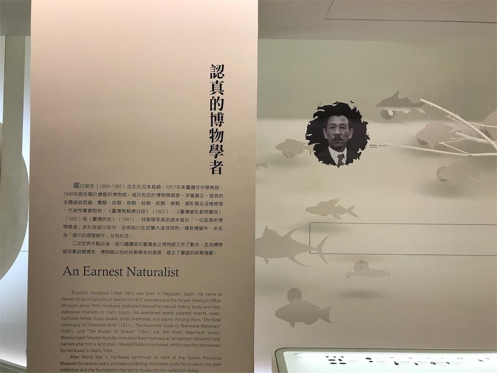 日本人である堀川安市氏の名前