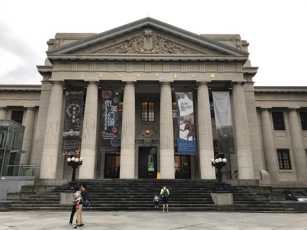 国立台湾博物館の正面