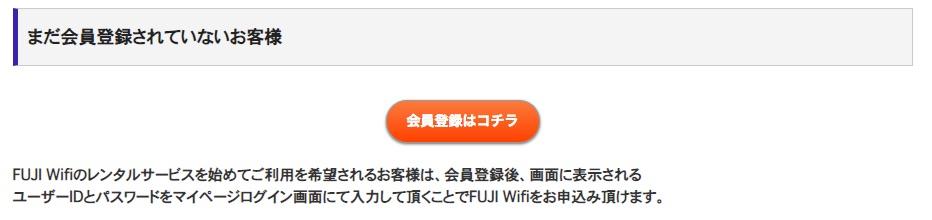 FUJI Wifiの会員登録