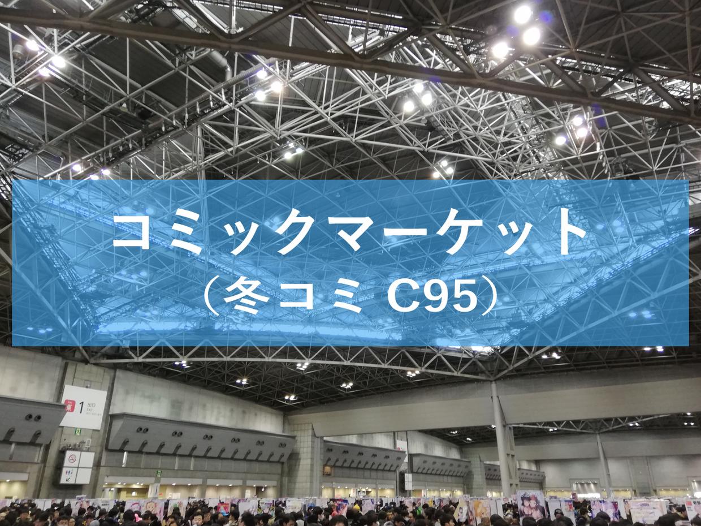コミックマーケット C95冬コミ
