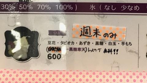 西荻窪の豆花メニュー