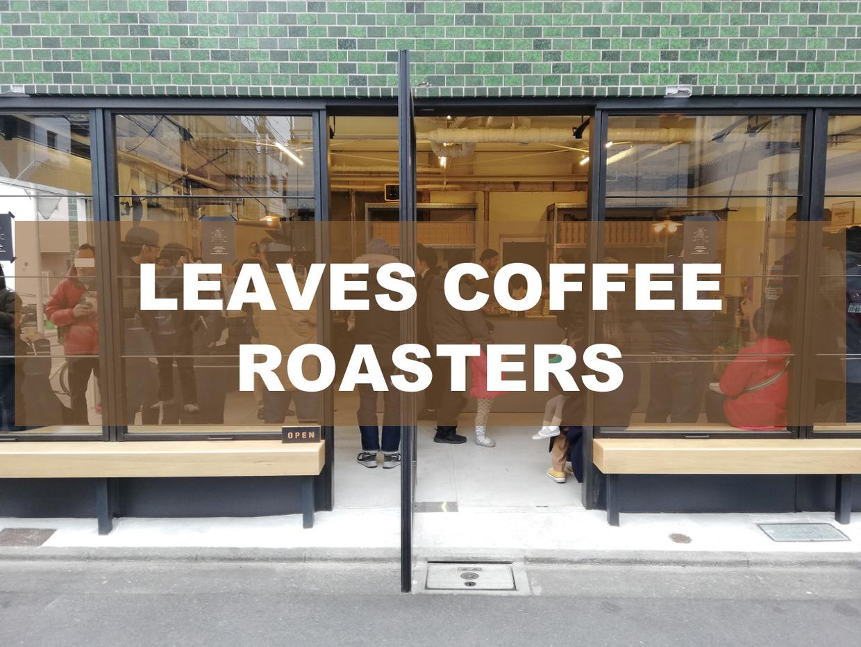 蔵前カフェのLEAVESCOFFEE