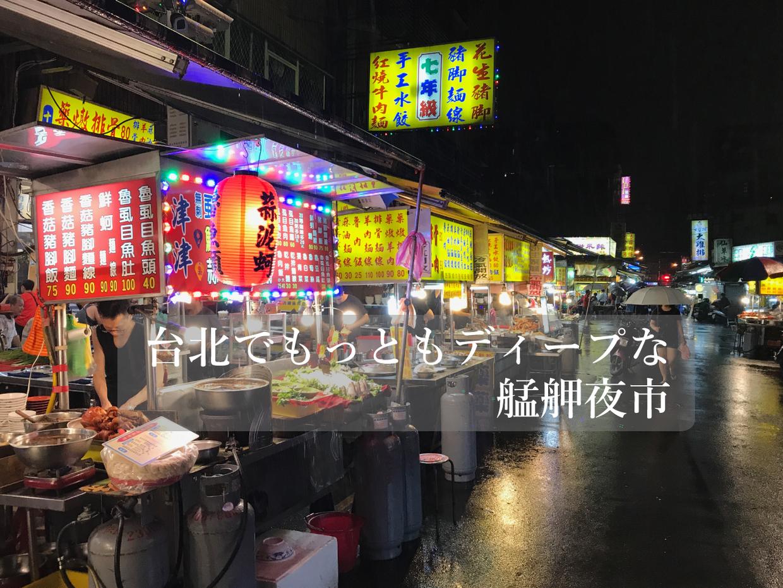 台湾(台北)の夜市
