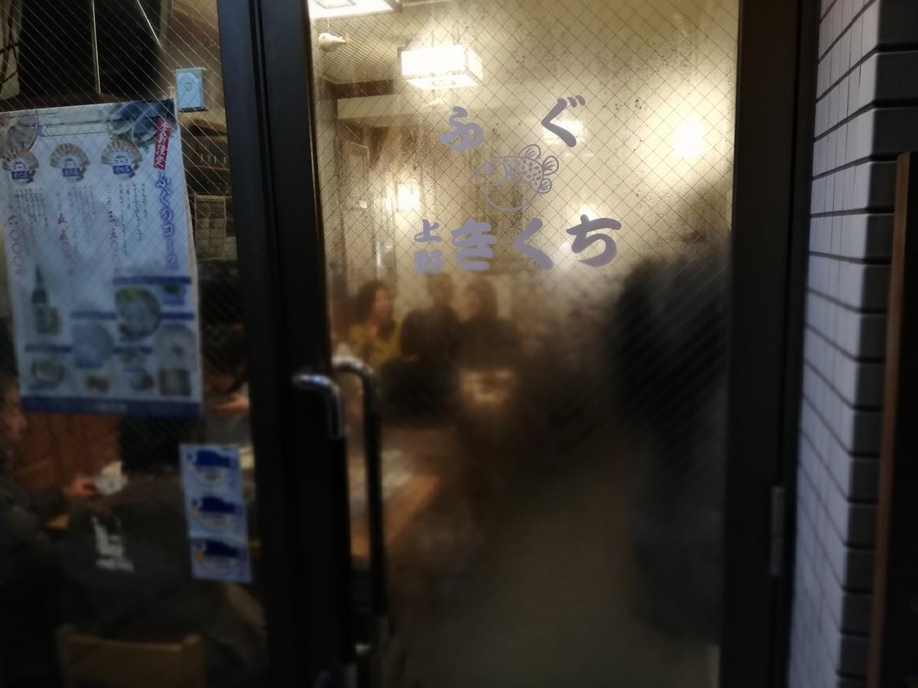 上野きくちの玄関