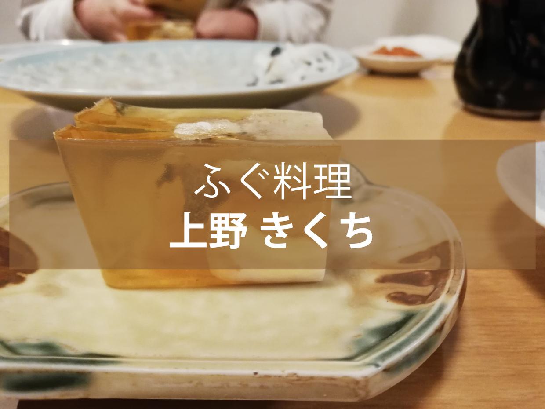上野のふぐ料理屋きくち