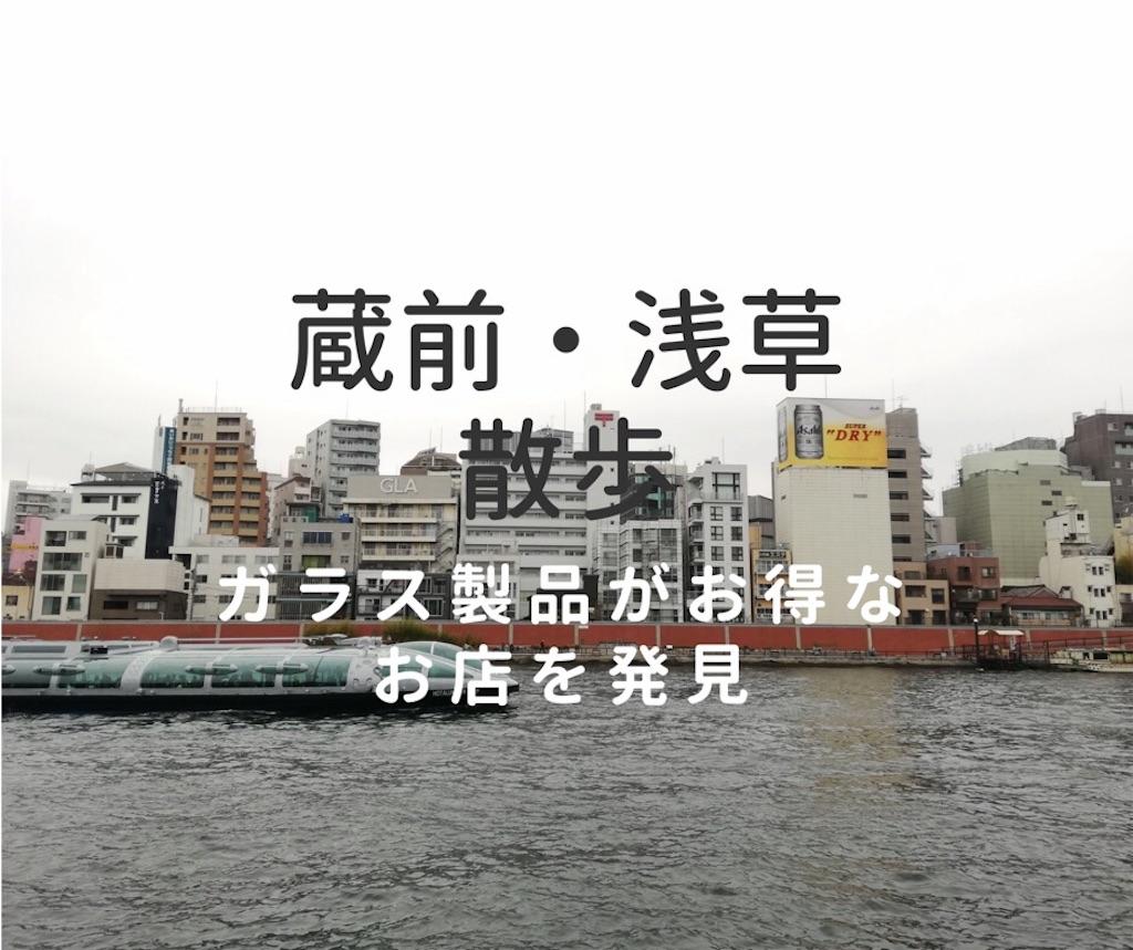 蔵前・浅草の散歩