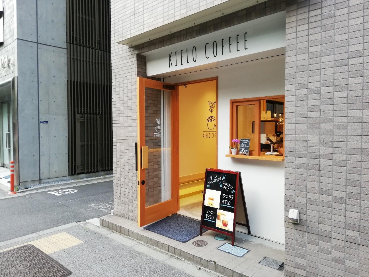 秋葉原のKIELO COFFEE外観