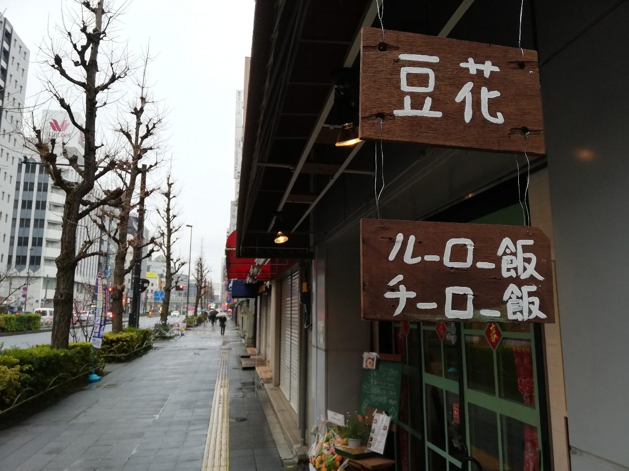 f:id:shitamachi-dog:20200322221633j:image