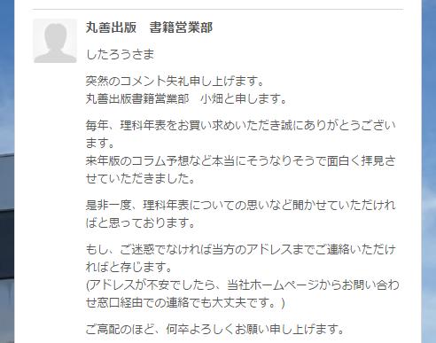 f:id:shitaro2012:20170206231325p:plain