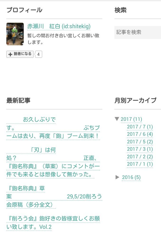 f:id:shitekig:20170711210812j:plain