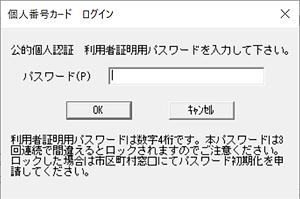 マイナンバーカードの利用者証明用パスワードでログインする