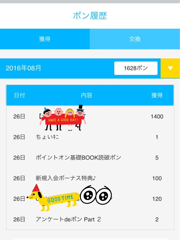 f:id:shitsuchousan:20160826231143j:image