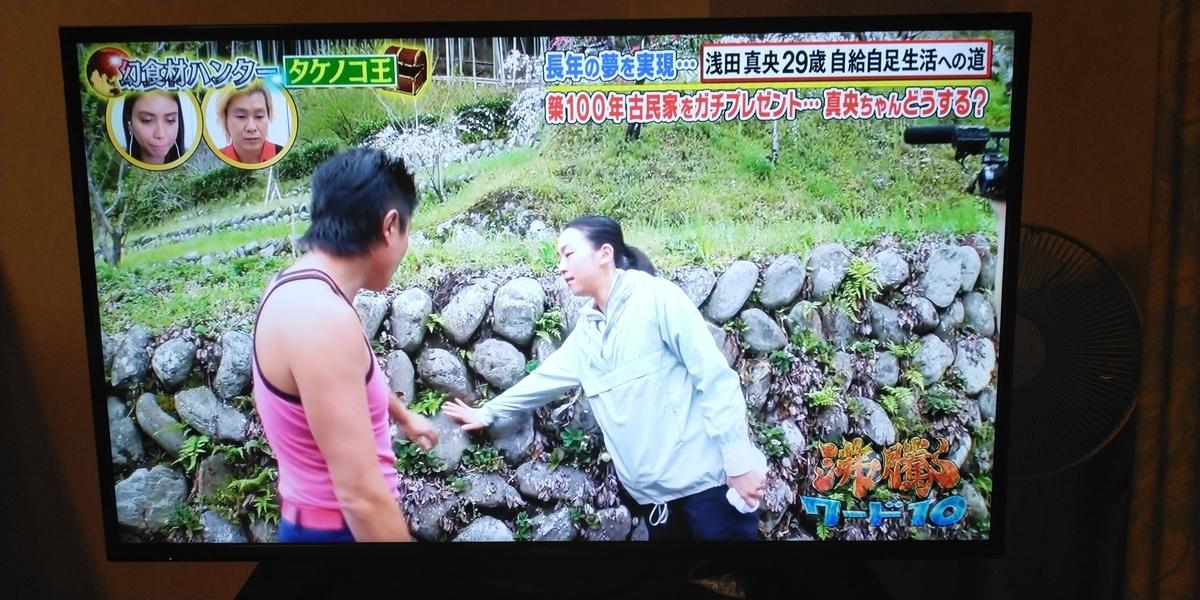 王 真央 タケノコ 浅田