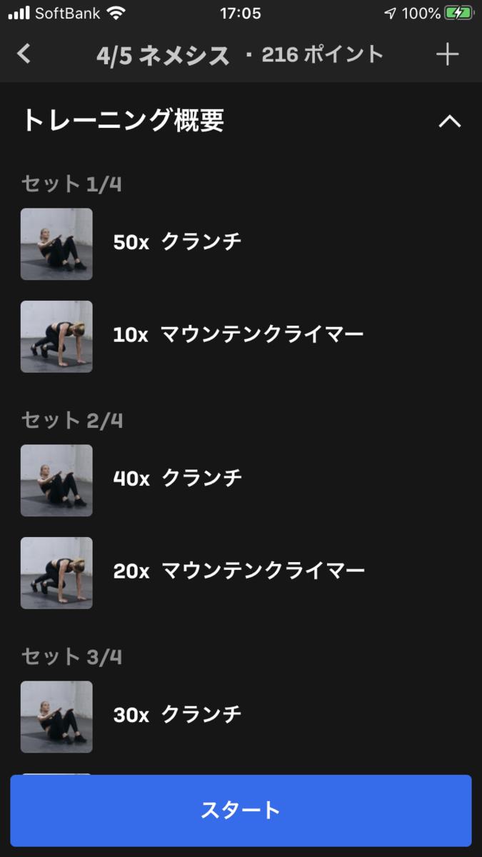 f:id:shiumachi:20200126172950p:plain