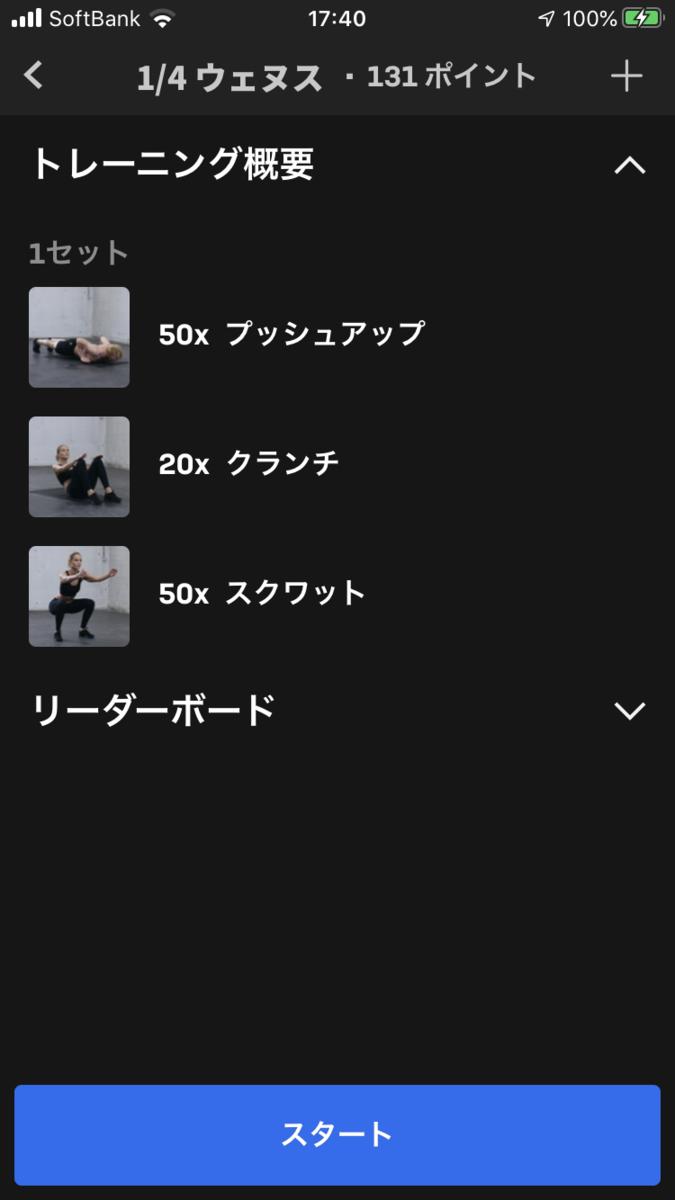 f:id:shiumachi:20200126174200p:plain