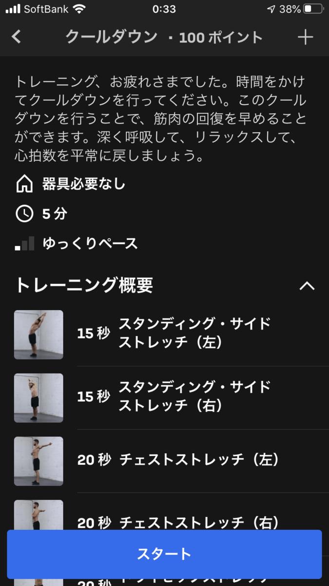 f:id:shiumachi:20200609003442p:plain