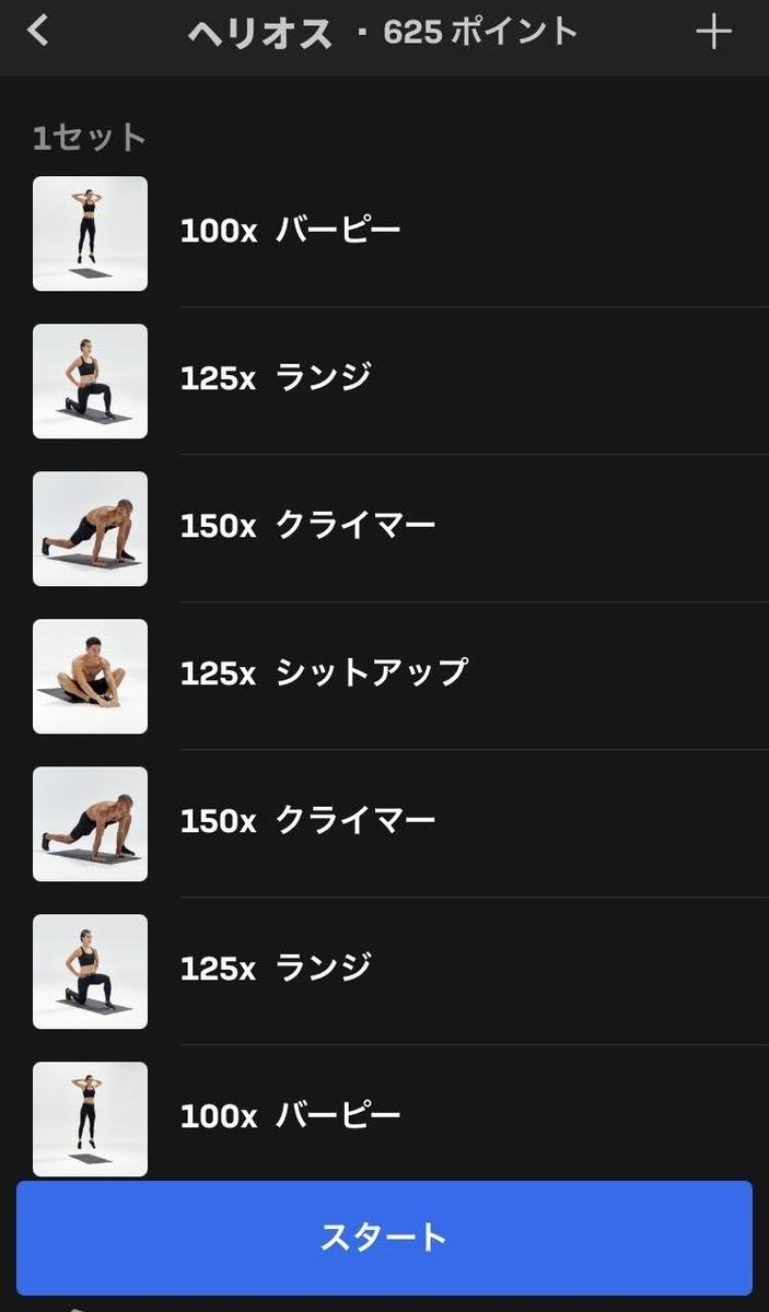 f:id:shiumachi:20201206092615j:plain