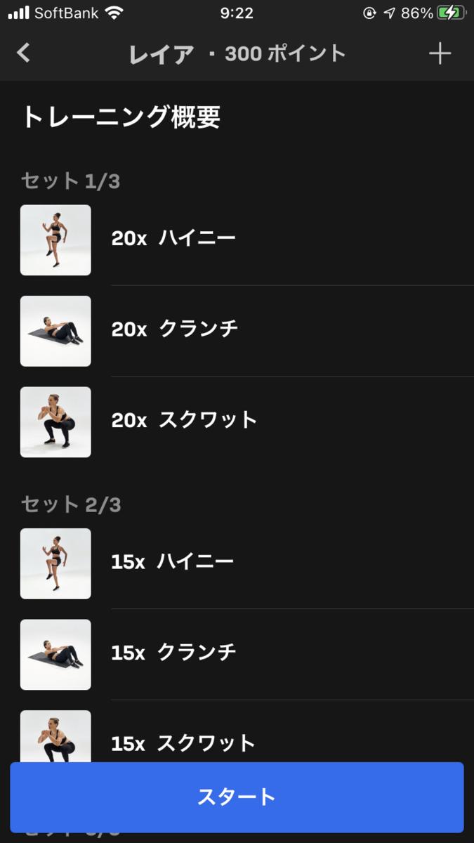 f:id:shiumachi:20201206153426p:plain