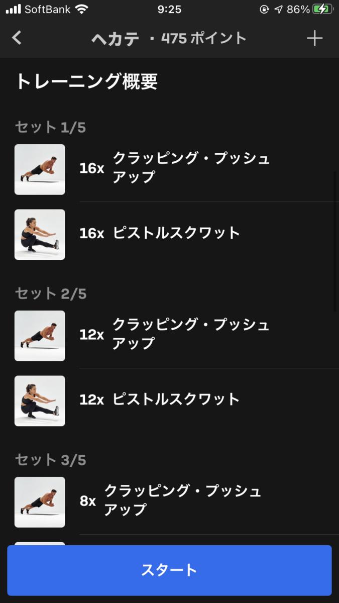f:id:shiumachi:20201206153731p:plain