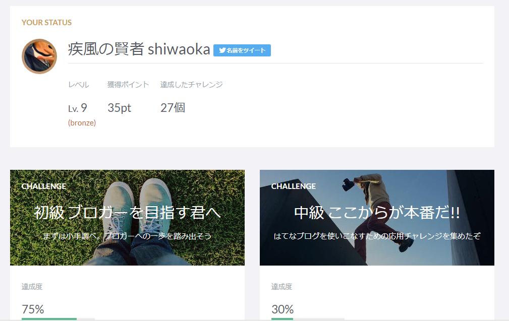 f:id:shiwaoka:20171215100015p:plain