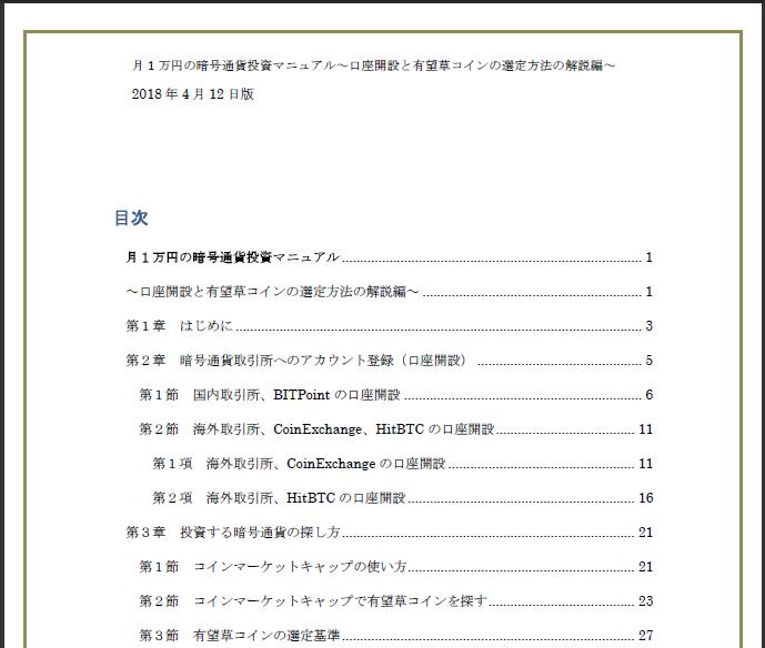 f:id:shiwaoka:20180413091607p:plain