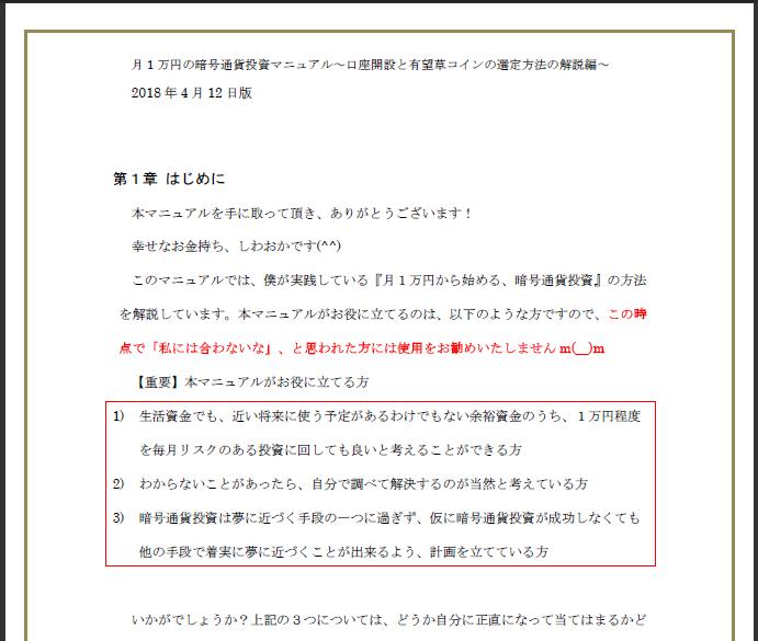 f:id:shiwaoka:20180413091633p:plain