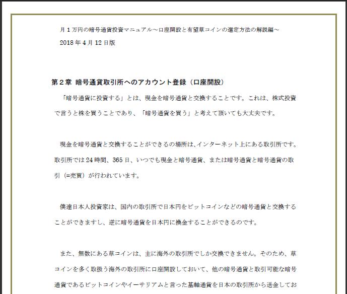 f:id:shiwaoka:20180413091654p:plain
