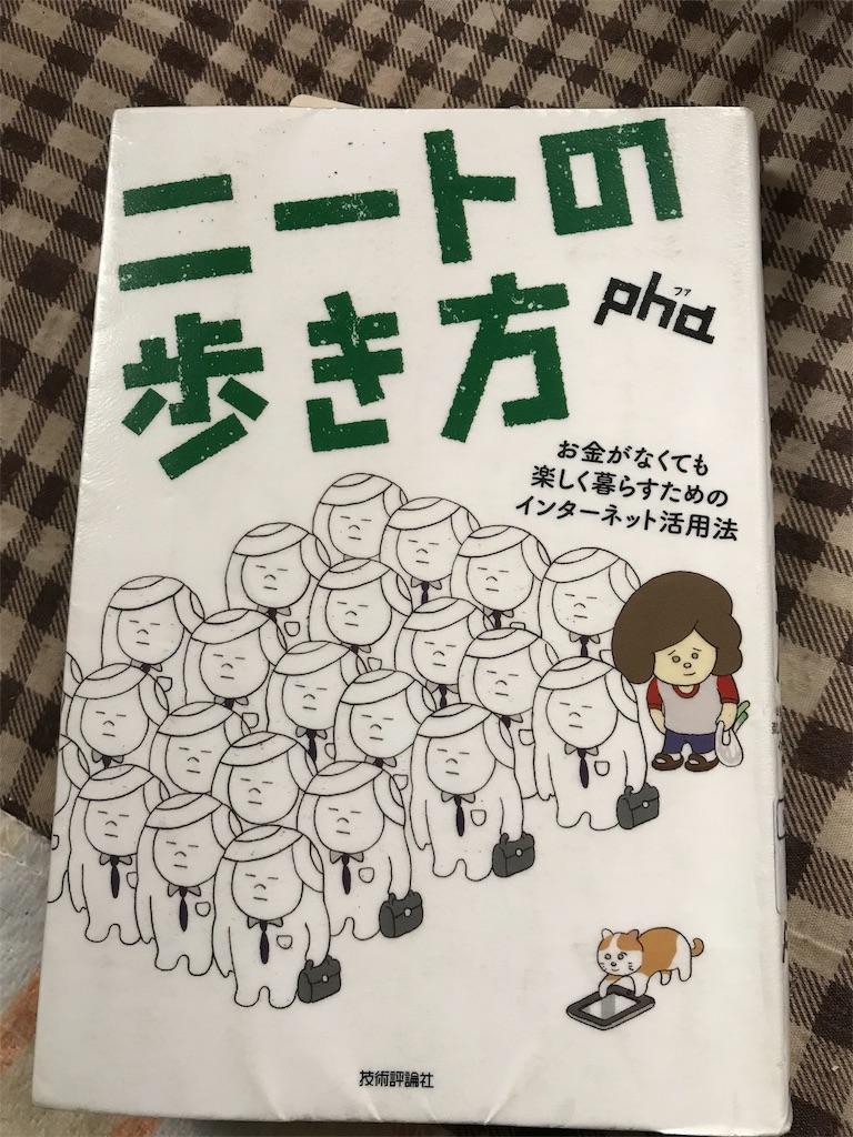 f:id:shiwasuke1212:20181208205245j:image