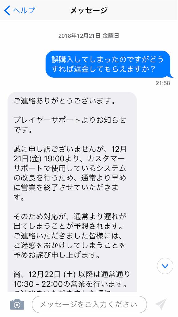 f:id:shiwasuke1212:20181223124140p:image