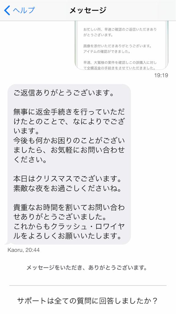 f:id:shiwasuke1212:20181225224726p:image