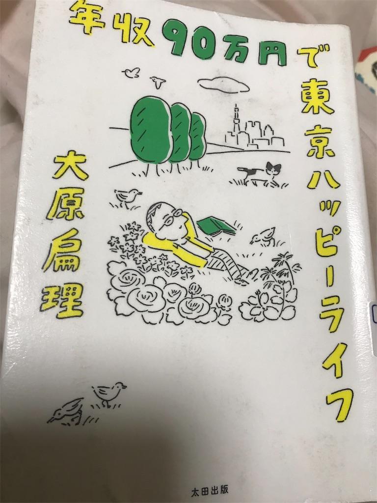 f:id:shiwasuke1212:20181228005601j:image
