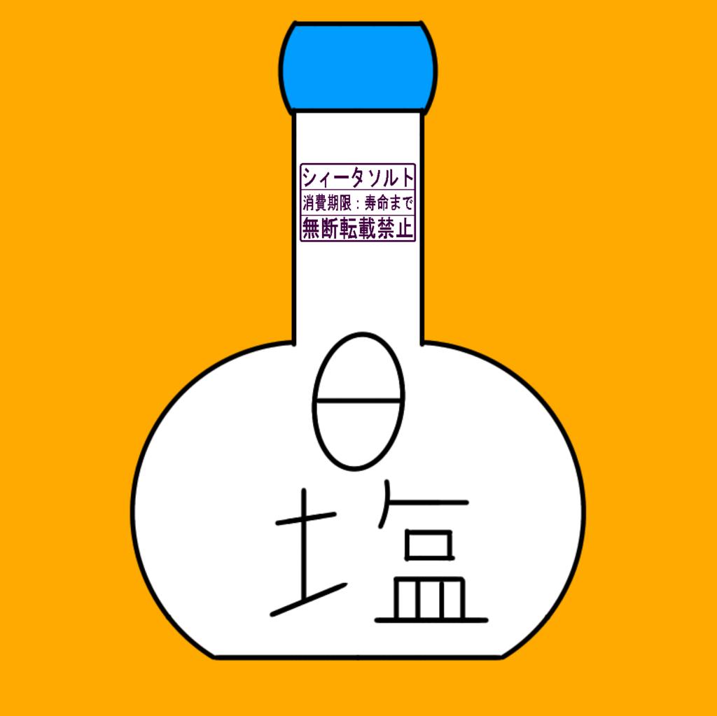 f:id:shixi-tasolt:20171204192235p:plain