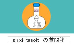 f:id:shixi-tasolt:20180330220520p:plain