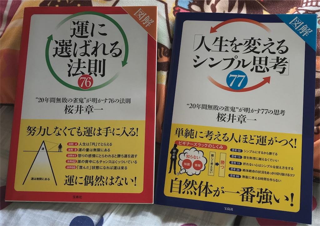 f:id:shiyotsukaki:20171113072754j:image