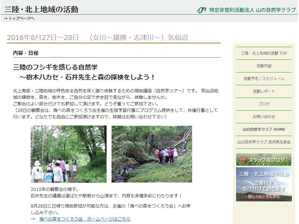 f:id:shizengaku:20160830131031j:image:w350
