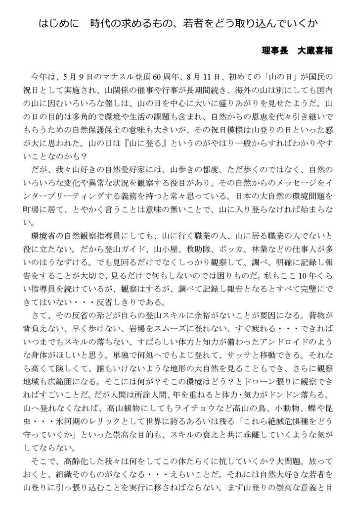 f:id:shizengaku:20170413153544j:plain