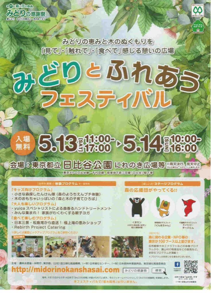 f:id:shizengaku:20170510125006j:plain